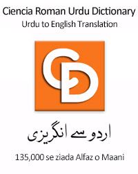 talent sms in urdu